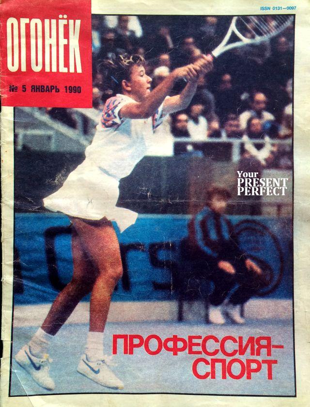 Журнал Огонек №5 январь 1990