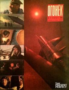 Журнал Огонек №8 февраль 1971