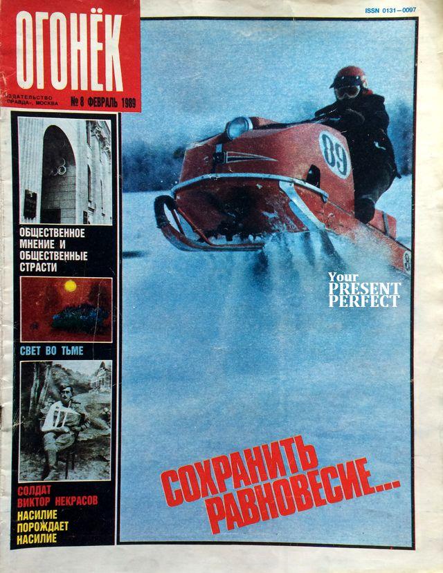 Журнал Огонек №8 февраль 1989