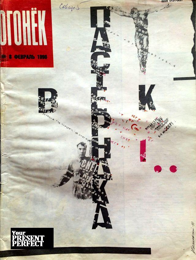 Журнал Огонек №8 февраль 1990