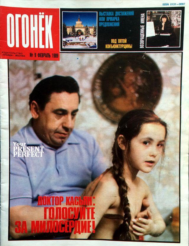Журнал Огонек №9 февраль 1989
