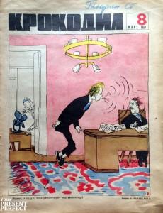 Журнал Крокодил №8 март 1967