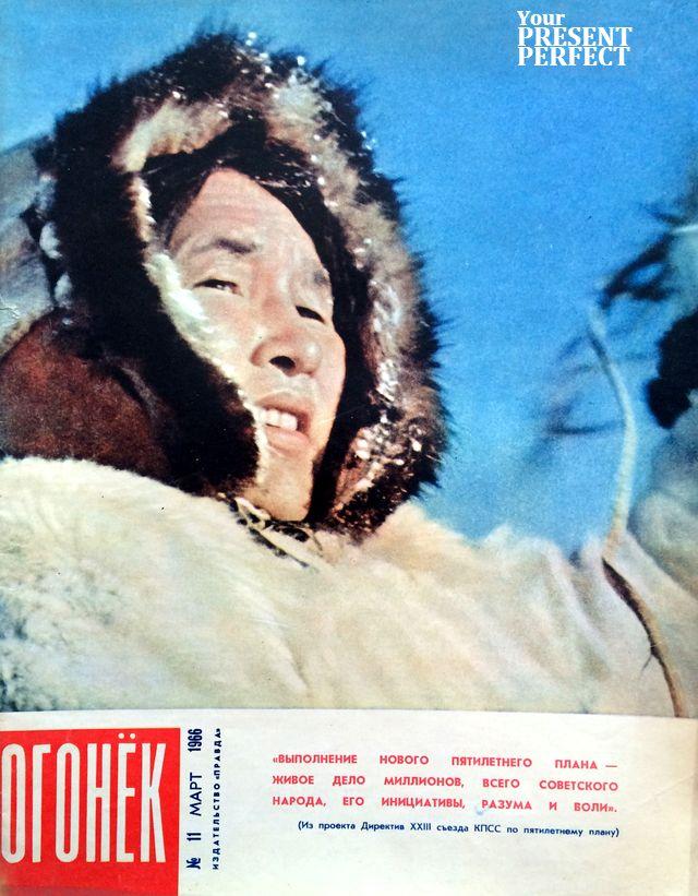 Журнал Огонек №11 март 1966