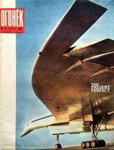Журнал Огонек №11 март 1969