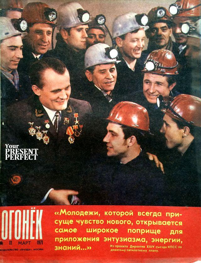 Журнал Огонек №11 март 1971