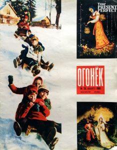 Журнал Огонек №13 март 1969