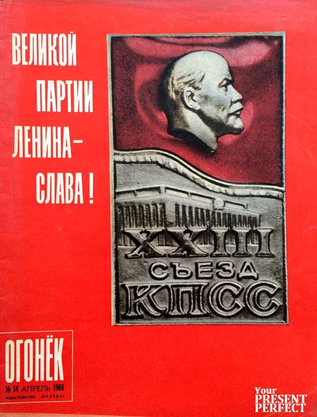 Журнал Огонек №14 апрель 1966
