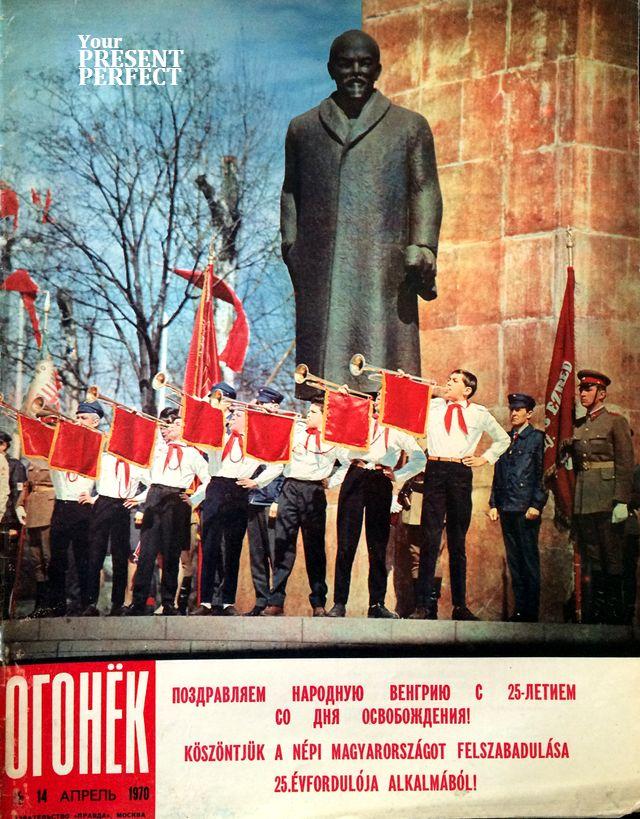 Журнал Огонек №14 апрель 1970