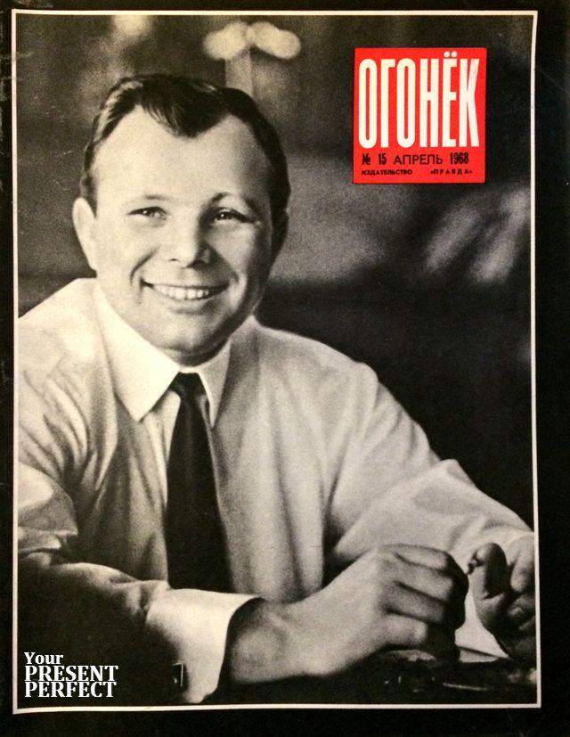 Журнал Огонек №18 апрель 1968