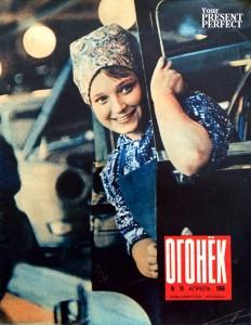 Журнал Огонек №16 апрель 1966