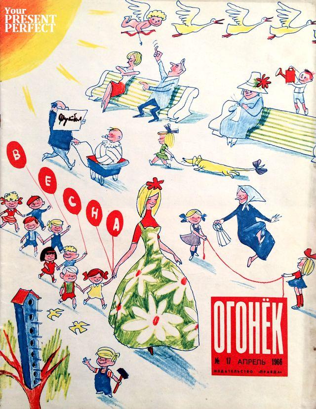 Журнал Огонек №17 апрель 1966