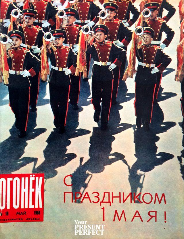 Журнал Огонек №18 май 1966