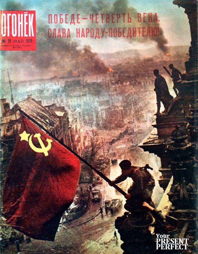 Журнал Огонек №19 май 1970