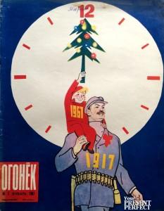 Журнал Огонек №1 январь 1967