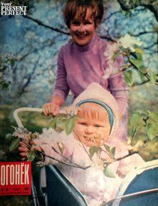 Журнал Огонек №20 май 1970