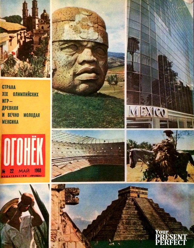 Журнал Огонек №22 май 1968