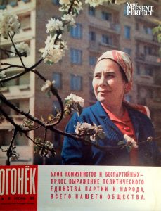 Журнал Огонек №23 июнь 1970