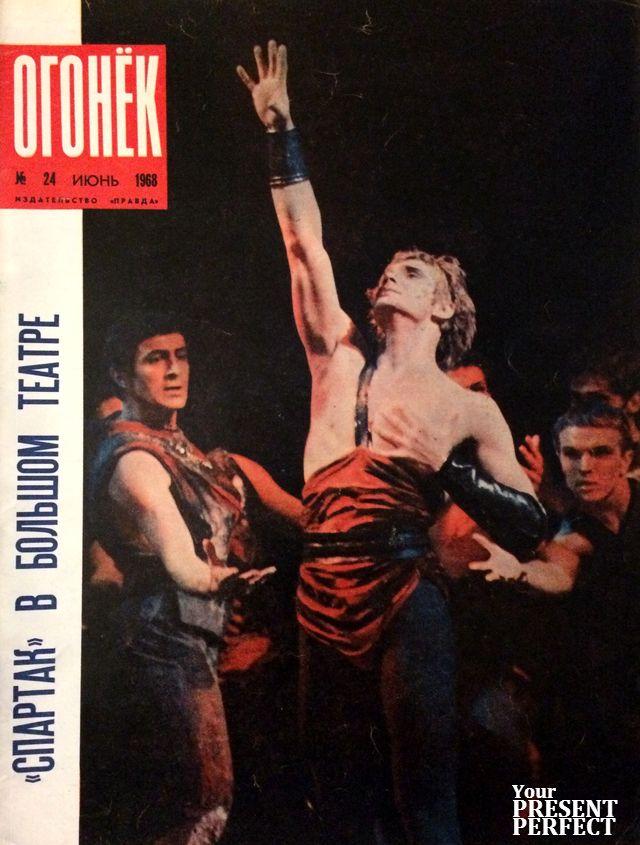 Журнал Огонек №24 июнь 1968