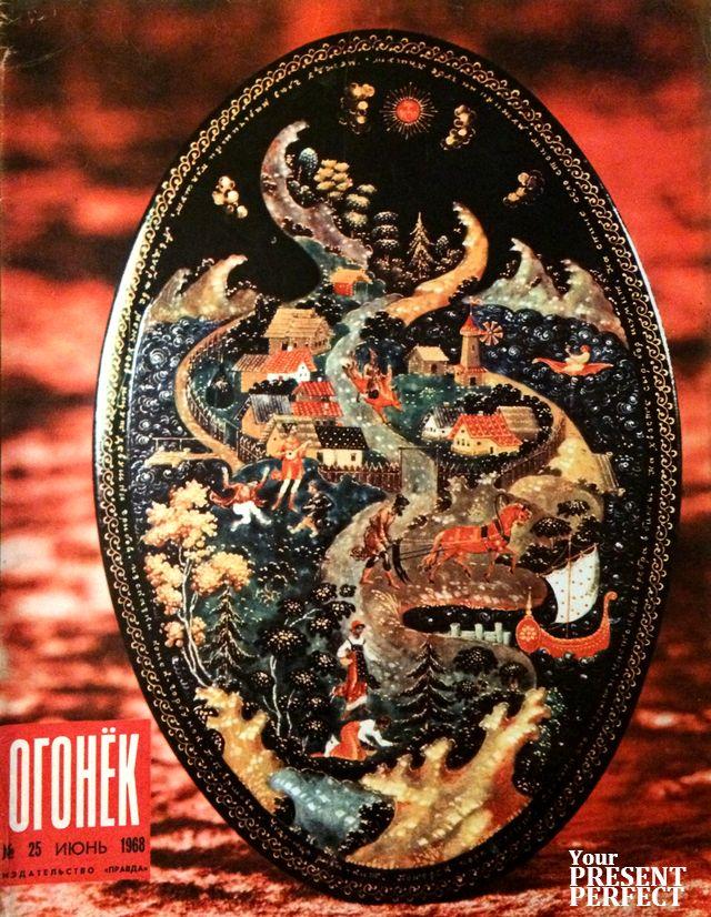 Журнал Огонек №25 июнь 1968