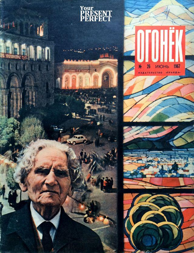 Журнал Огонек №26 июнь 1967