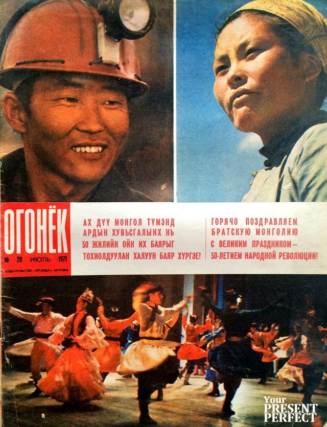 Журнал Огонек №28 июль 1971
