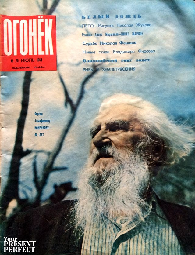 Журнал Огонек №29 июль 1964