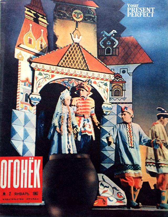 Журнал Огонек №2 январь 1967