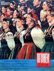 Журнал Огонек №30 июль 1964