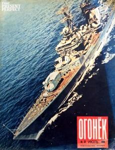 Журнал Огонек №31 июль 1966