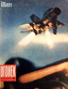 Журнал Огонек №33 август 1966