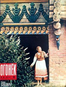Журнал Огонек №34 август 1966