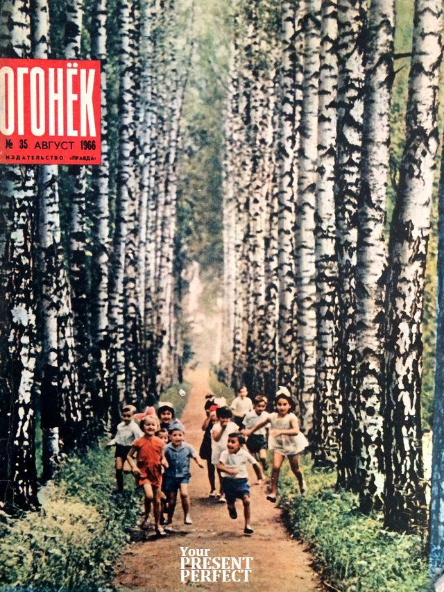Журнал Огонек №35 август 1966
