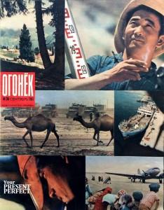 Журнал Огонек №36 сентябрь 1967