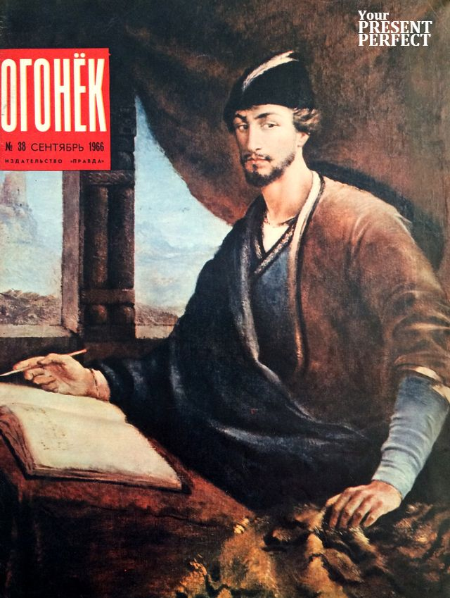 Журнал Огонек №38 сентябрь 1966
