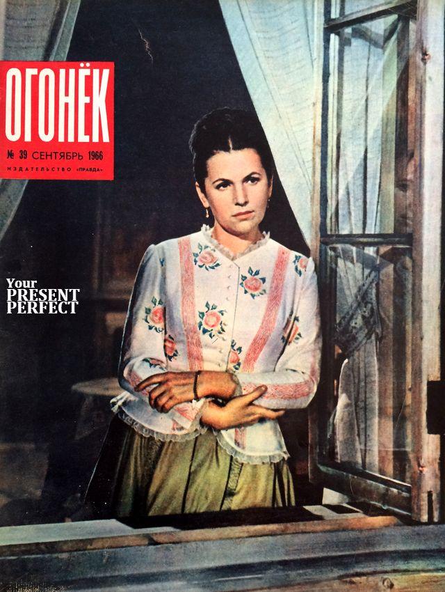 Журнал Огонек №39 сентябрь 1966
