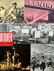 Журнал Огонек №39 сентябрь 1967