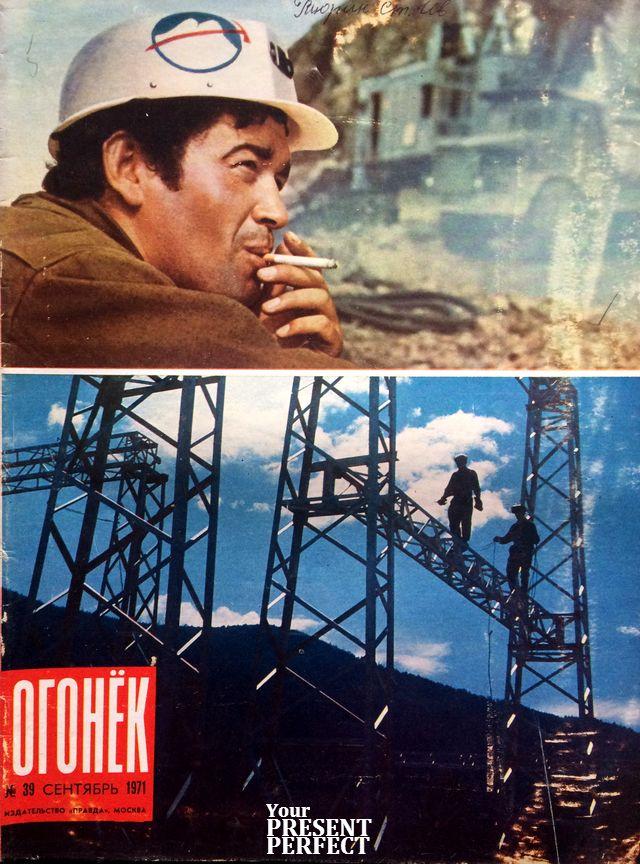 Журнал Огонек №39 сентябрь 1971