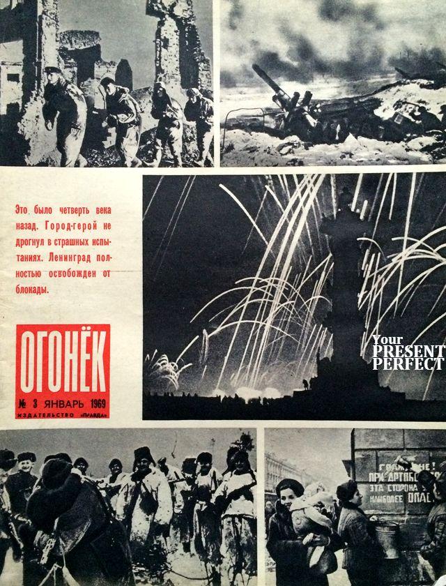 Журнал Огонек №3 январь 1969