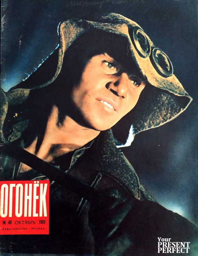 Журнал Огонек №40 октябрь 1966