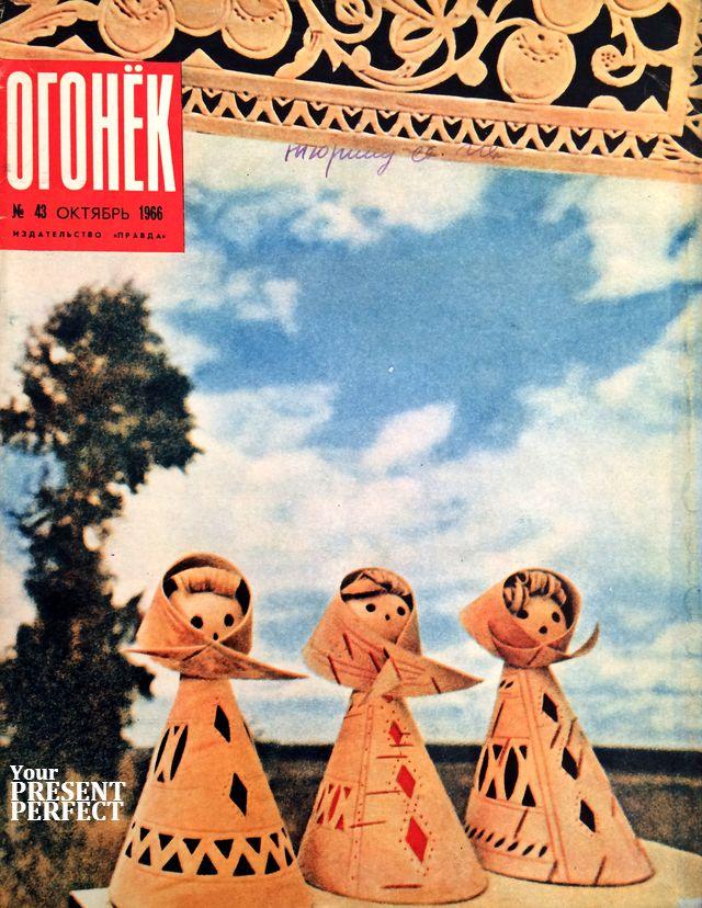 Журнал Огонек №43 октябрь 1966