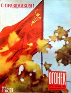 Журнал Огонек №45 ноябрь 1971