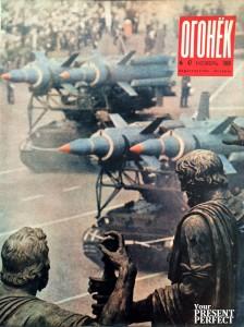 Журнал Огонек №47 ноябрь 1966