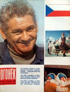 Журнал Огонек №48 ноябрь 1971
