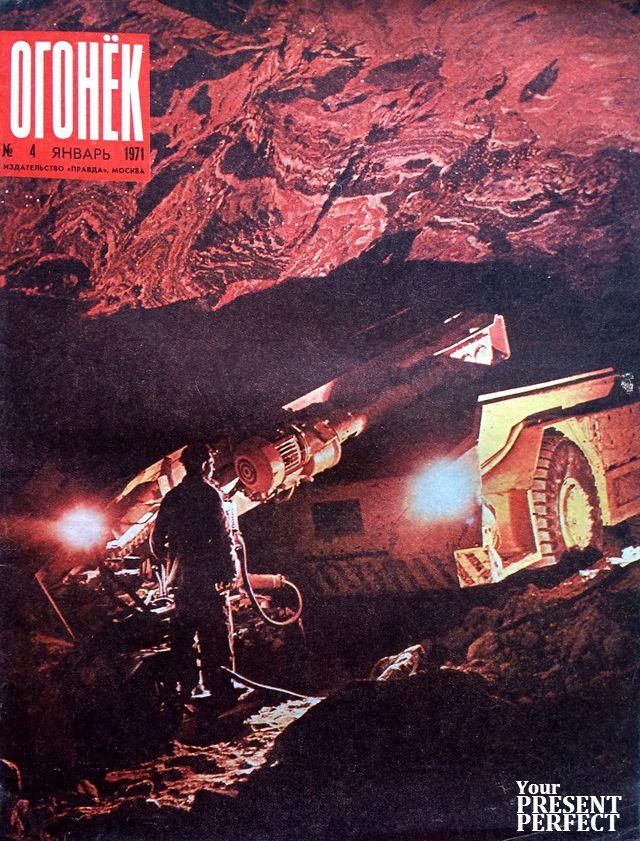 Журнал Огонек №4 январь 1971