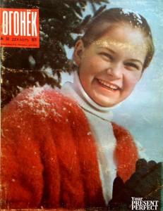 Журнал Огонек №50 декабрь 1971