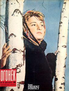 Журнал Огонек №51 декабрь 1966