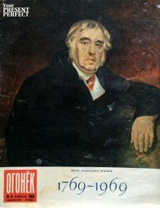 Журнал Огонек №6 январь 1969