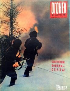 Журнал Огонек №8 февраль 1966