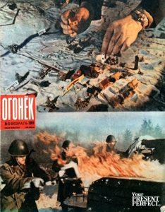 Журнал Огонек №8 февраль 1969