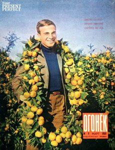 Журнал Огонек №9 март 1969